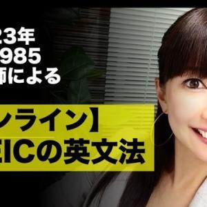 オンライン☆グループレッスン(6月3日〜13日)