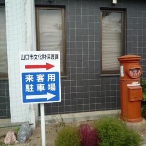 山口県萩土木建築事務所用地課國廣和夫課長と面談する、・・・