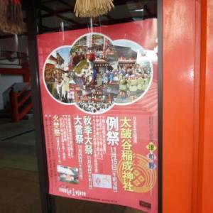 令和 最初の竜王戦  第5局は12月6・7日、藩校 養老館(島根県津和野町)