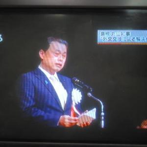 「竹島の日」松江市で記念式典