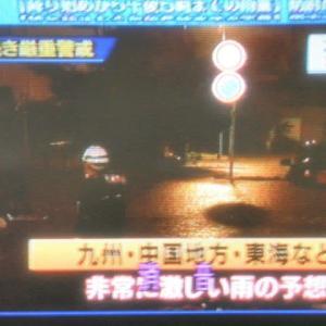 九州・中国地方・東海など あすにかけ非常に激しい雨のおそれ