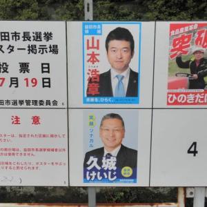 関東に今年7回目の緊急地震速報 9日(木)茨城県南部の地震