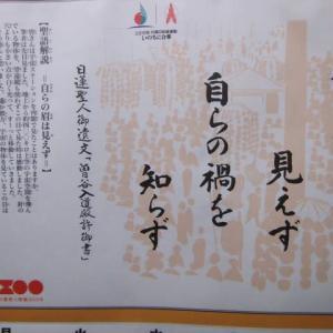 足利学校を訪れた著名人の史料公開 吉田松陰・高杉晋作など