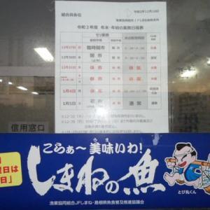漁獲確保へ入港奨励金 浜田市、地元外向け1回10万円を上限