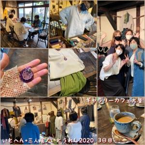 「いとへん+三人展/いとうれし」3日目、雨なのにたくさんご来場いただきありがとうです(^ ^)