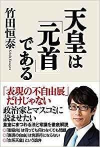 『天皇は「元首」である』竹田恒泰著(産経新聞出版) いまさら言われなくても天皇は日本の元首である 世界も日本国の元首を天皇と認識しているのだが、なぜ日本人だけが?