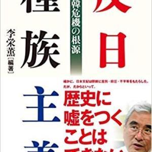 「「嘘の国」韓国を批判する愛国の書」(『週刊新潮』 2019年11月21日号 櫻井よしこ)