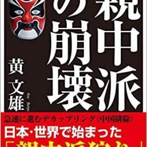 『親中派の崩壊』黄文雄著(徳間書店) 世界で赤狩りが始まった、日本はどちらにつくのか 米英仏、そして豪、NZにカナダ。もちろん台湾でも