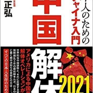 『中国解体 2021 日本人のための脱チャイナ入門』宮崎正弘著