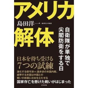 『アメリカ解体』島田洋一著(ビジネス社) アメリカは保守派と進歩派の内戦状態 もはや日本を守る気はなく、中国との戦争では日本を前面に立たせるだろう