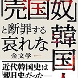 『祖国の英雄を売国奴と断罪する哀れな韓国人』金文学著(ビジネス社) 韓国の近代化、漢江の奇跡は日本の支援で成り立った 朴正煕ら、韓国が糾弾して止まない「親日分子」こそ救国の英雄である