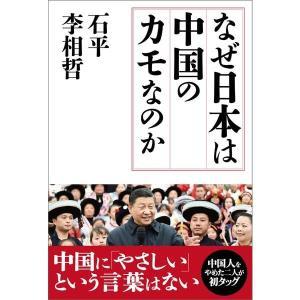 『なぜ日本は中国のカモなのか』石平・李相哲共著(産経新聞出版) 「儒教を独尊儒学術で支配的イデオロギーに作り直した中国」(石平) 「(儒学は)人を奴隷にするための教えです」と李相哲教授