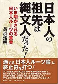 『日本人の祖先は縄文人だった』長浜浩明著(展転社) アイヌが『先住民』というのはまったくの嘘である 侵入者をやさしく保護した日本、文化を融合させてアイヌは日本人になった