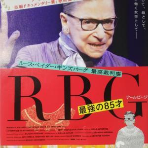 米最高裁ギンズバーグ判事 映画  「RGB最強の85才」 「ビリーブ 未来への大逆転」