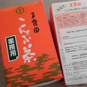 業務用の昆布茶を買ったよ!
