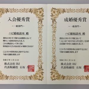 入会&成婚優秀賞を頂きました!