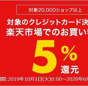 楽天市場でもキャッシュレス決済で5%還元が始まりました!