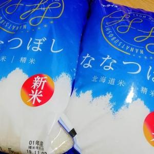 新米が美味しい季節。300円オフクーポンが使える新米ななつぼしが届きました。