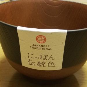 【食器】100均から買い替え!モダンでオシャレな汁椀を購入(レンジ、食洗器可)