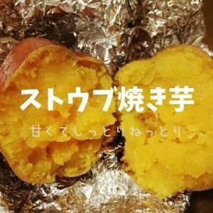 ストウブで焼き芋作り。しっとりねっとり甘くて美味しい!