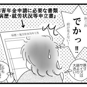 障害年金申請への道!vol.1<発達ナビ>
