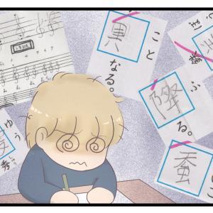 どんなに練習しても書けない漢字がある娘、先生からは「もっと家庭学習を」と言われ...<発達ナビ>