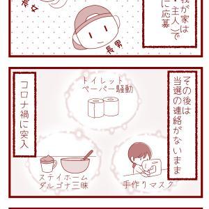 【漫画】5か月の聖火ランナー 第一話