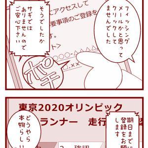 【漫画】5か月の聖火ランナー 第三話