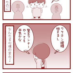 【漫画】5か月の聖火ランナー 第四話