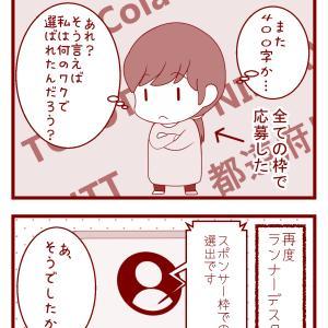 【漫画】5か月の聖火ランナー 第五話