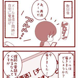 【漫画】5カ月の聖火ランナー第七話