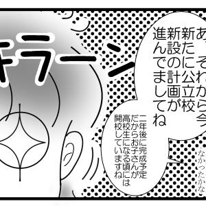 公立中高見学の巻<発達ナビ連載 Vol.2>