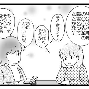 「私の障害名は何なの?」母に問う娘【発達ナビ・わが家の進路選択 Vo.5】