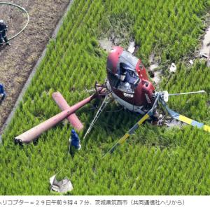 【令和に佐賀航空やらかす・・・】農薬散布ヘリコプターが水田に墜落 茨城県筑西市