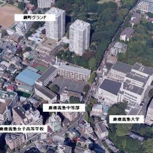 慶応中等部の地は、会津藩下屋敷だった。