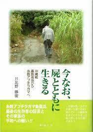 6/23 沖縄戦終結の日