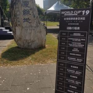 チョー弾丸チーム 台湾へ行く 2日目 ようやくKOZUE METHOD始まります