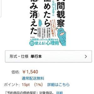 「人間観察極めたら悩み消えた」 エニアグラム くらはしまやこさんの本、6月17日発売です
