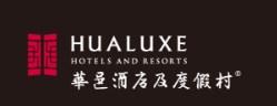 """IHGの中国限定ブランド""""HUALUXE""""とはどんなホテルか?"""