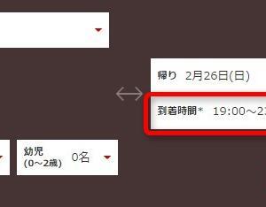 JAL『どこかにマイル』、第二弾を発券!~いざ福岡へ