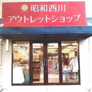 『昭和西川 アウトレットシヨップ』 アウトレットセール 9月16日~9月28日