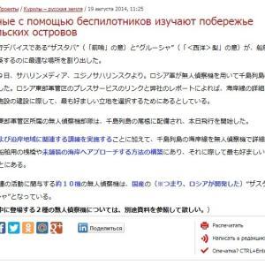 ロシア圏のメディア(sakhalinmedia)が報じた、千島列島でのロシア軍の動向に関する、ツイート集