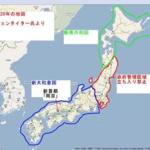 旧説 ジョン・タイター 2020年日本地図