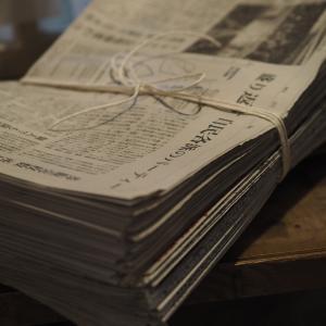 新聞紙に始まり新聞紙に終わる