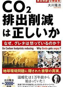 この本を読めば地球温暖化は二酸化炭素の原因ではないことがわかる。グレタにだまされるな!温暖化は1万年前から始まっていた!