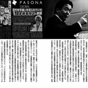 安倍総理よ、竹中平蔵を解任し、国家を破壊する新自由主義と決別せよ!