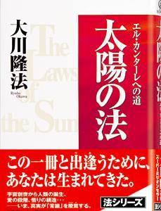 【「魂」と「心」】大川隆法総裁