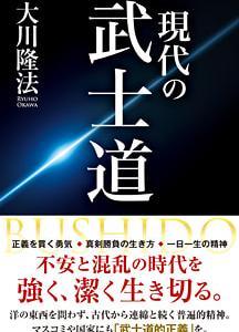 今の日本には「武士道的正義の心」が足りない