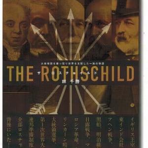 林 千勝 【近現代史研究家】国際金融資本家の「歴史」を無視しては歴史の本質を理解することはできません。