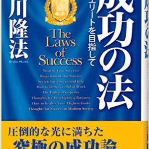 「成功の条件は、最後は、勇気ある行動である」